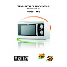 Mystery MMW-1706 Solo Microwave