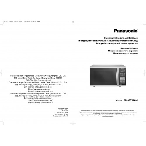 Panasonic Combination Microwave Oven And Grill Manual